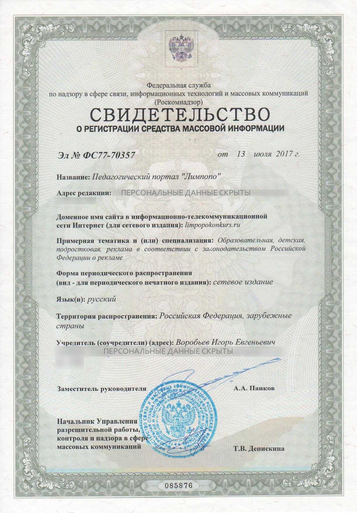 Правила пользования сайтом ru и политика  Свидетельство о регистрации СМИ ЭЛ № ФС 77 70357 от 13 07 2017 г